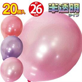 風船 バルーン 誕生日風船 誕生日 飾りつけ 半透明バルーン20個入 26cm 誕生日 バルーン 男の子 女の子 女友達 ギフト パーティー 飾り