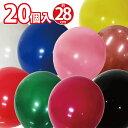 ★20個入★ 丸型 ゴム風船 バルーン 誕生日 風船 スタンダード 20個 20 ゴム 大量 丸 まる 無地 誕生会 演出 受け付け…