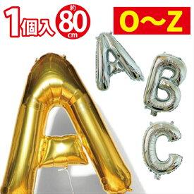 アルファベットバルーン 誕生日 風船 誕生会 演出 受け付け 受付 部屋 飾り 飾りつけ 飾り付け バルーンギフト バースデー ふうせん パーティー グッズ 母の日ギフト 超大型アルファベットバルーン 80cm 金色銀色(O〜Z)