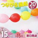 クイックリンクバルーン 連結バルーン つなげる風船 リンコルーンバルーン 20個入り お部屋飾り 装飾 誕生日 パーティ…