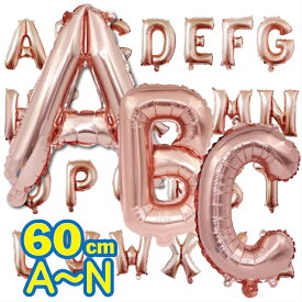 アルファベットバルーン 誕生日 風船 誕生会 演出 受け付け 受付 部屋 飾り 飾りつけ 飾り付け バルーンギフト バースデー ふうせん パーティー グッズ 母の日ギフト アルファベットバルーン60cm シャンパンゴールド(A〜N)