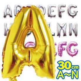 アルファベットバルーン 誕生日 風船 30cm 誕生会 演出 受け付け 受付 部屋 飾り 飾りつけ 飾り付け バルーンギフト バースデー ふうせん パーティー グッズ 母の日ギフト スタンダードアルファベットバルーン金色銀色(A〜N)