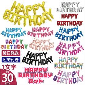 誕生日 バルーン 誕生日風船 誕生日 飾りつけ HAPPYBIRTHDAY 誕生日 バルーン セット 男の子 女の子 数字 誕生日プレゼント 女友達 ギフト パーティー 飾り