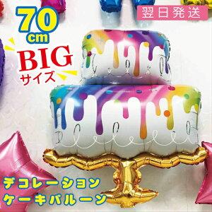 誕生日 バルーン 誕生日風船 誕生日 飾りつけ HAPPYBIRTHDAY デコレーションケーキバルーン 男の子 女の子 数字 誕生日プレゼント 女友達 ギフト パーティー 飾り