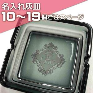 名入れ 灰皿 ガラス製名入れ 店舗用品 業者向け 開店祝い 周年祝いにもおすすめ 名入れ灰皿クリア・スモークタイプ 10個〜19個