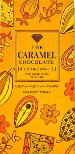 大人の贅沢チョコレート キャラメル
