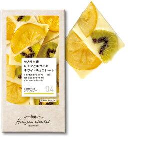 せとうち産レモンとキウイのホワイトチョコレート