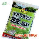 芝 肥料 お庭で使っても 臭わない まきやすい 芝生の肥料 2.5kg 8-8-8【ガーデニング 園芸肥料 家庭菜園肥料 芝…