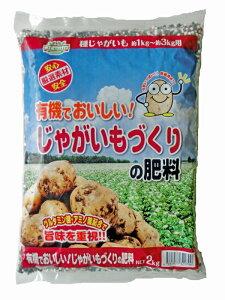 じゃがいも 肥料 有機 でおいしいじゃがいもづくりの肥料2kg種じゃがいも約1kg〜約3kg用【 ガーデニング肥料 じゃがいもの肥料 野菜の肥料 じゃがいも肥料 家庭菜園肥料 】