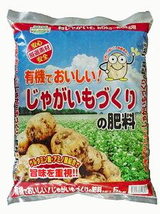 じゃがいも 肥料 有機 でおいしいじゃがいもづくりの肥料5kg種じゃがいも5kg〜約8kg用【 ガーデニング 肥料 じゃがいもの肥料 野菜の肥料 じゃがいも肥料 家庭菜園肥料 】