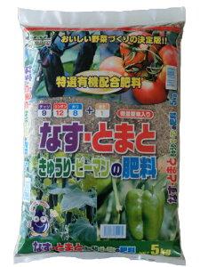 なす とまと きゅうり ピーマン の肥料 5kg 9-12-8 苦土1【 ガーデニング肥料 園芸肥料 野菜の肥料 家庭菜園肥料 】