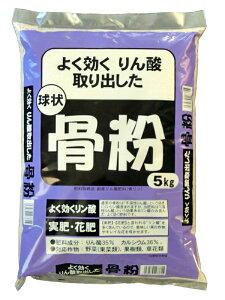 骨粉 球状 5kg 【 ガーデニング肥料 園芸肥料 野菜の肥料 家庭菜園肥料 】