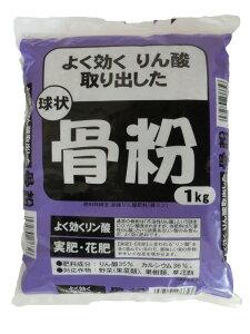 骨粉 1kg 球状 【 ガーデニング肥料 園芸肥料 野菜の肥料 家庭菜園肥料 】