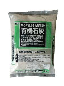 すぐに植えられる石灰! 有機石灰1kg 【ガーデニング肥料 園芸肥料 野菜の肥料 貝化石 家庭菜園肥料】