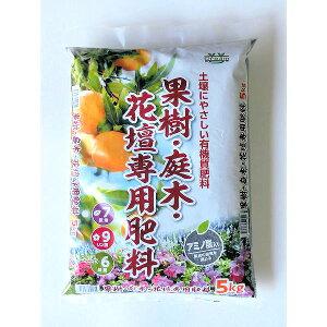 果樹 庭木 花壇 専用肥料 5kg【 ガーデニング肥料 園芸肥料 果樹の肥料 家庭菜園肥料 】