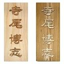 木製表札 長方形 唯一無二の彫り方 伝統とこだわりのかまぼこ彫り 浮かし彫り【送料無料】
