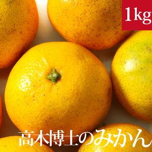 高木博士のみかん 1kg 無農薬・無化学肥料 愛媛県産