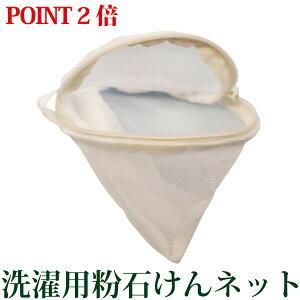 【ポイント2倍】シャボン玉 洗濯用粉石けんネット【粉せっけんを溶かす手間が省けて楽チン】