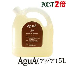 【ポイント2倍】Ag・uA(アグア) 5リットル 【300種類以上の青果・薬草の酵素で作ったテネモスの万能酵素水】