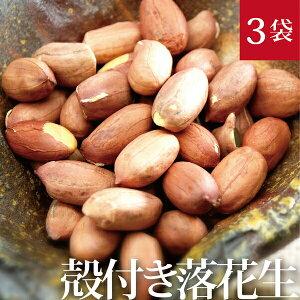 殻付き落花生3袋×210g 国産 無農薬