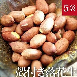 殻付き落花生5袋×210g 国産 無農薬