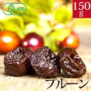 ドライフルーツ 有機プルーン(種あり) 150g