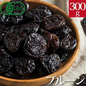 ドライフルーツ 有機プルーン(種あり) 300g(大袋)