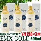 EMXGOLD500ml×3本【即使えるクーポン御利用で12,450円に!】