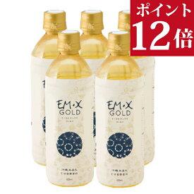 【ポイント12倍】EMX GOLD 500ml×5本【送料無料!】微生物の力で健康になる発酵飲料】