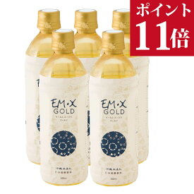 【ポイント11倍】EMX GOLD 500ml×5本【送料無料!微生物の力で健康になる発酵飲料】