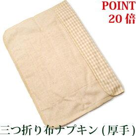 【今だけポイント20倍】オーガニックコットン三つ折り布ナプキン【厚手】チェック 1枚メイド・イン・アース