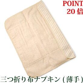 【今だけポイント20倍】オーガニックコットン三つ折り布ナプキン【薄手】ストライプ 1枚メイド・イン・アース