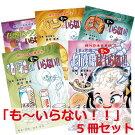「も〜いらない!!」5冊セット