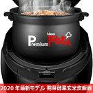 2020年最新モデル発芽酵素玄米炊飯器PremiumNew圧力名人/HIRYU楽天店/公式ショップ
