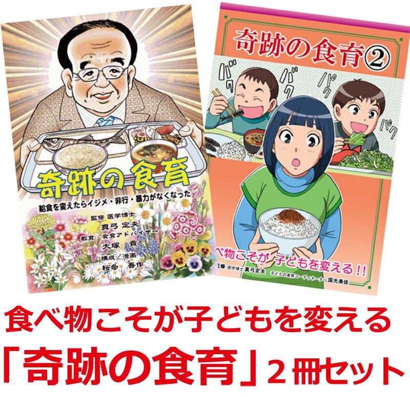 「奇跡の食育」 2冊セット