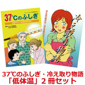 「37℃のふしぎ」・「冷え取り物語」 低体温セット【美健ガイド社のマンガ】