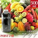 【ポイント2倍】Ag・uA(アグア) 500ml 【300種類以上の青果・薬草の酵素で作ったテネモスの万能酵素水】