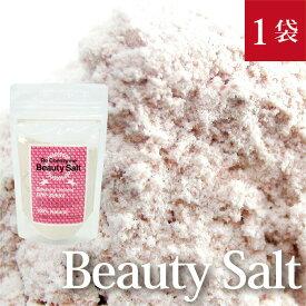美容塩 ビューティーソルト1袋100g 【デトックス効果!酸化したお肌を還元します】
