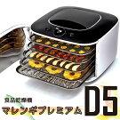 食品乾燥機プチマレンギDXTTM-440N