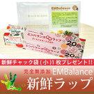 EMBlance新鮮ラップ22cm×20m【今ならEM新鮮チャック袋(小)1枚プレゼント】