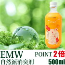 EMW500ml自然のチカラで暮らしキレイハウスケア用発酵液