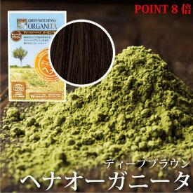 ヘナ オーガニータ ディープブラウン 100g グリーンノート 天然成分100%・無添加・髪染めポイント8倍!