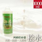 桧水1000mlグリーンノート天然・抗菌・入浴用