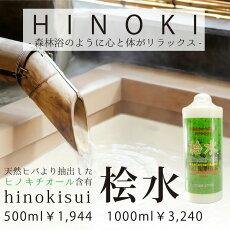桧水500mlグリーンノート天然・抗菌・入浴用ポイント10倍!