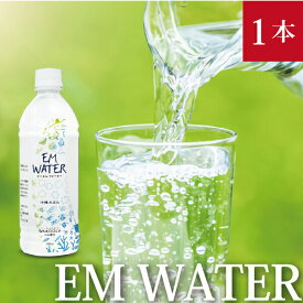 EM WATER(軟水) 500ml×1本【EMX GOLD10ml配合 健康飲料水】