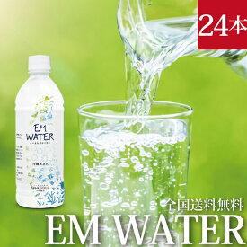 【ポイント2倍】EM WATER(軟水) 500ml×24本 【送料無料!代引き不可】