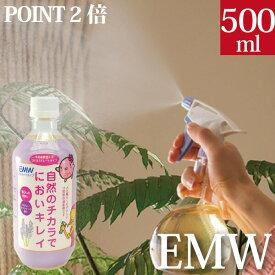 【ポイント2倍】EMWストレートタイプ500ml ラベンダーの香り【EMが生きている自然派消臭剤】