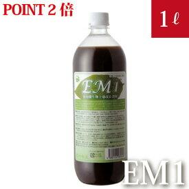 【ポイント2倍】EM1 有用微生物土壌改良資材 1L