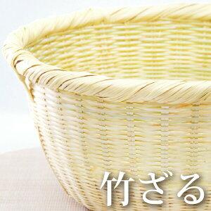 米とぎザル 29cm×H14cm 山梨県富士河口湖町 スズ竹 伝統工 野菜カゴ