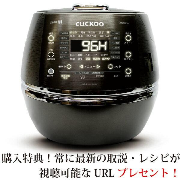 酵素玄米炊飯器CUCKOO(クック)New圧力名人DX【送料無料】 取扱い説明+虎の巻DVD付!テレフォンサポートあり 特典付 CRP-CHST1005F